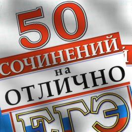 Скачать ЕГЭ 2018 50 сочинений на отлично Допуск к ЕГЭ и готовиться к испытанию