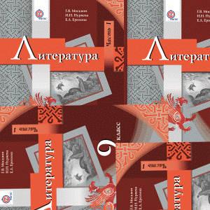 Скачать Литература 9 класс Москвин и читать учебник