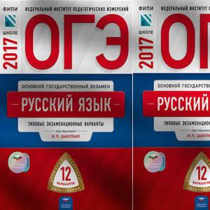 Скачать ОГЭ 2017 Русский язык 12 типовых экзаменационных вариантов Цыбулько для контроля