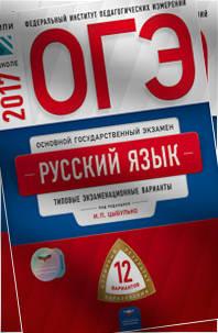 ОГЭ-2017 Цыбулько И.П. ФИПИ