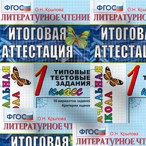 Скачать Литературное чтение Итоговая аттестация 1 класс Крылова и готовиться к тесту