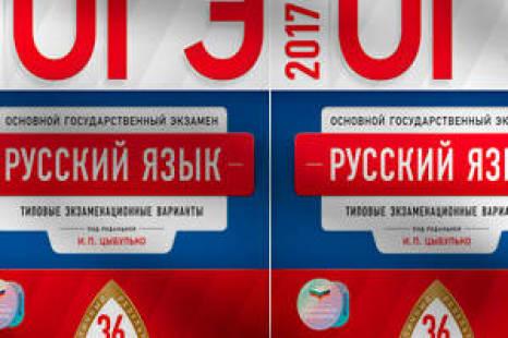 ОГЭ 2018 Русский язык 36 вариантов Цыбулько, Национальное образование