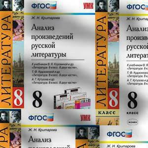 Скачать Анализ произведений русской литературы 8 класс Критарова и работать над знаниями