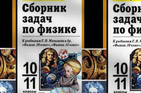 Сборник задач по физике 10 11 классы Мякишев, Громцева ФГОС