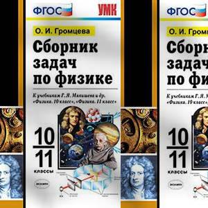 Скачать Сборник задач по физике 10 11 классы Мякишев, Громцева и читать онлайн