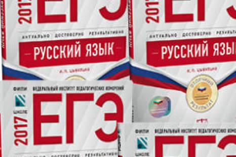 ЕГЭ 2017 Русский язык Отличный результат Цыбулько