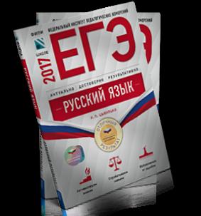 ЕГЭ-2017. Русский язык. Отличный результат