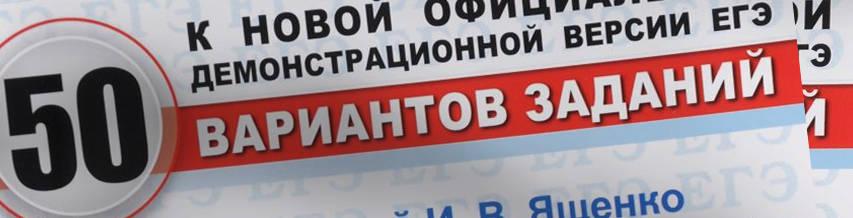 Решать Ященко ЕГЭ 2018 математика 50 вариантов онлайн