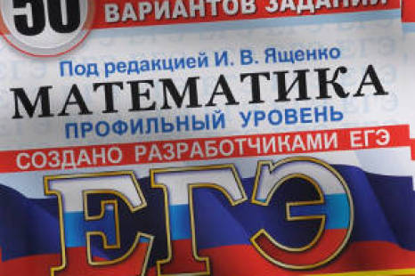 Ященко ЕГЭ 2018 математика 50 вариантов ответы с решением