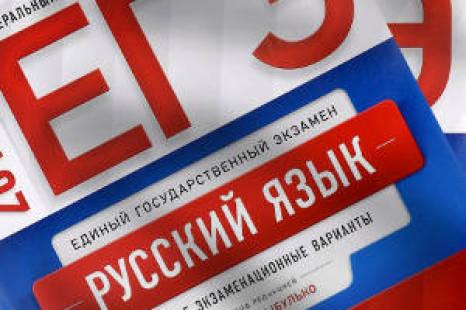 Цыбулько ЕГЭ 2018 русский язык 36 вариантов скачать книгу