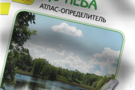 Просвещение Атлас определитель от земли до неба 2018 Плешаков