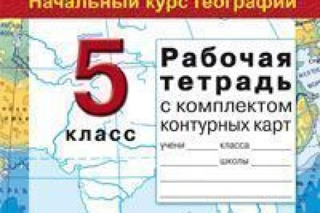 Рабочая тетрадь География 5 класс Баринова, 2018 ФГОС