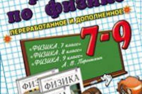ГДЗ по физике 7 класса Перышкин, 2018 упражнения и ответы