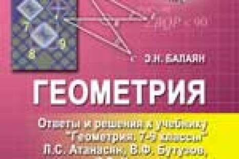 ГДЗ по геометрии 7 класс Атанасян, 2018 Феникс