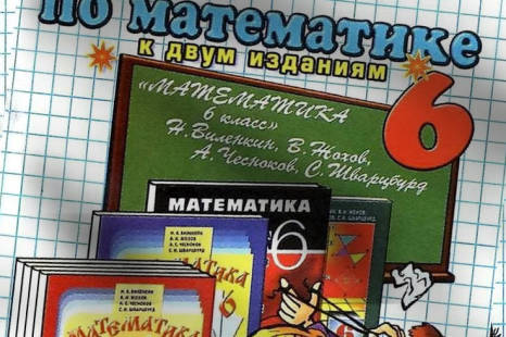 Мнемозина ГДЗ по математике 6 класс Виленкин, все номера
