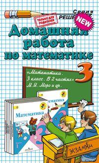 """Домашняя работа по математике. 3 класс. К учебнику М.И. Моро """"Математика. 3 класс. В 2-х частях"""""""
