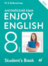 Английский язык. Enjoy English. Английский с удовольствием. 8 класс. Учебник. ФГОС