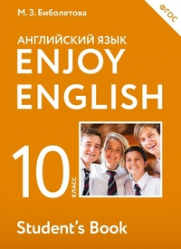 Английский язык. Enjoy English. 10 класс. Учебник. ФГОС