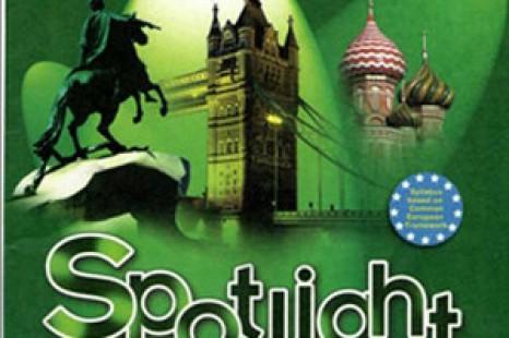 Ваулина английский язык 6 класс Spotlight 6