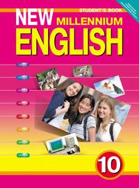 New Millennium English. Английский язык нового тысячелетия. 10 класс. Student's Book. Учебник. ФГОС