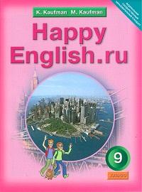 Happy English. Счастливый английский. 9 класс. Учебник. ФГОС