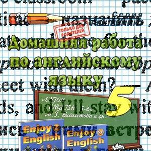 ГДЗ по английскому языку 5 класс Биболетова