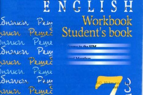 ГДЗ Английский язык 7 класс Деревянко