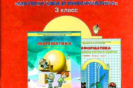 Информатика контрольные работы 3 класс Козлова