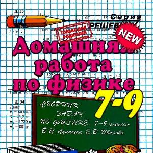 ГДЗ Сборник задач Физика 7-9 класс Лукашик смотреть онлайн