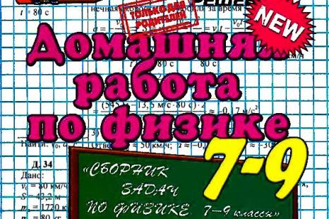 ГДЗ Физика 7 класс Лукашик