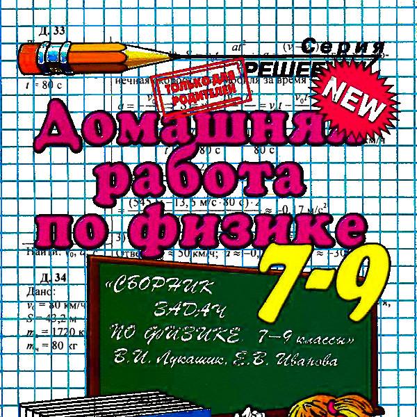 Учебник гдз по физике 7 класс кабардина