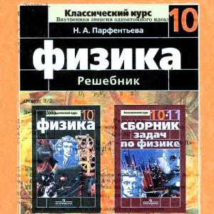 Физика 10 класс Мякишев