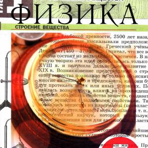 Физика 7 класс Перышкин - учебник онлайн