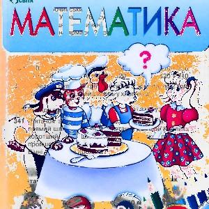 Учебник Математика 3 класс Ривкинд Оляницька ответы читать