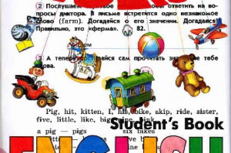Английский 2 класс Верещагина