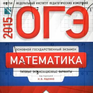 ОГЭ 2016 математика Ященко