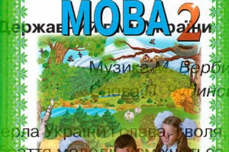 Українська мова 2 клас Захарійчук
