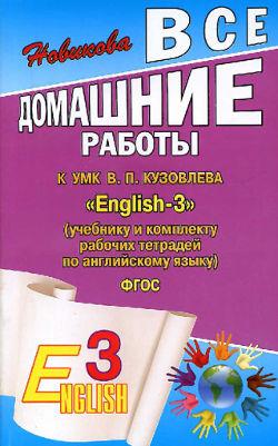 """Все домашние работы к умк в.п. кузовлева """"english-3"""""""