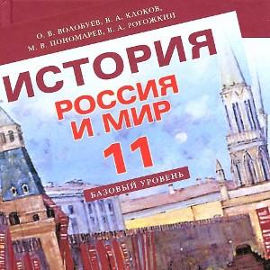 Гдз по Истории России 11 Класс Волобуев