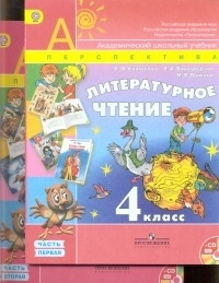 Литературное чтение. 4 класс. Учебник. ФГОС