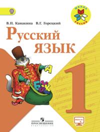 Учебник по английскому языку 4 класс барашкова читать