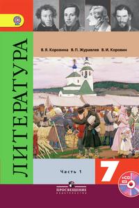 Литература. 7 класс. Учебник (Комплект с фонохрестоматией на CD). ФГОС