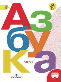 Азбука. 1 класс. Учебник. В 2 частях. Часть 1. Комплект с online приложением. ФГОС