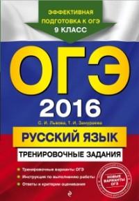 ОГЭ-2016. Русский язык. Тренировочные задания