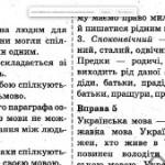 ГДЗ з укр мови 3 клас Вашуленко