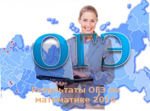 Результаты ОГЭ по математике 2017 9 класс по паспорту онлайн