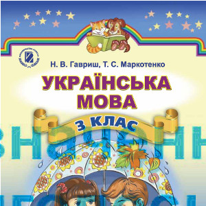 Учебник по украинскому языку 3 класс хорошковська, охота, яновицька.
