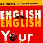 Английский язык 9 класс Калинина