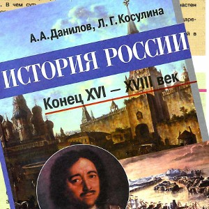Учебник истории 7 класс Данилов