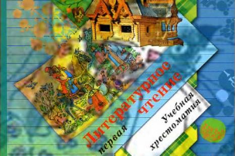 Украинский язык 3 класс ответы гавриш решебник